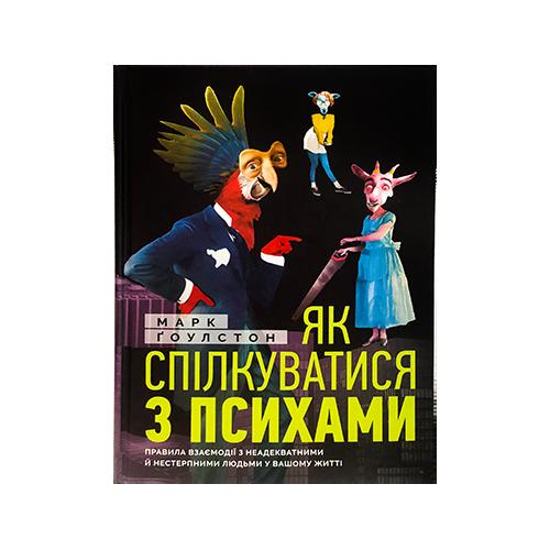 Книга Як спілкуватися з психами